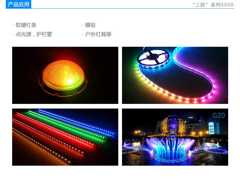 三防系列5050单色光贴片led应用