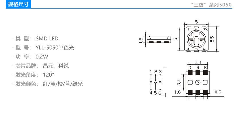 三防系列5050单色光贴片led规格