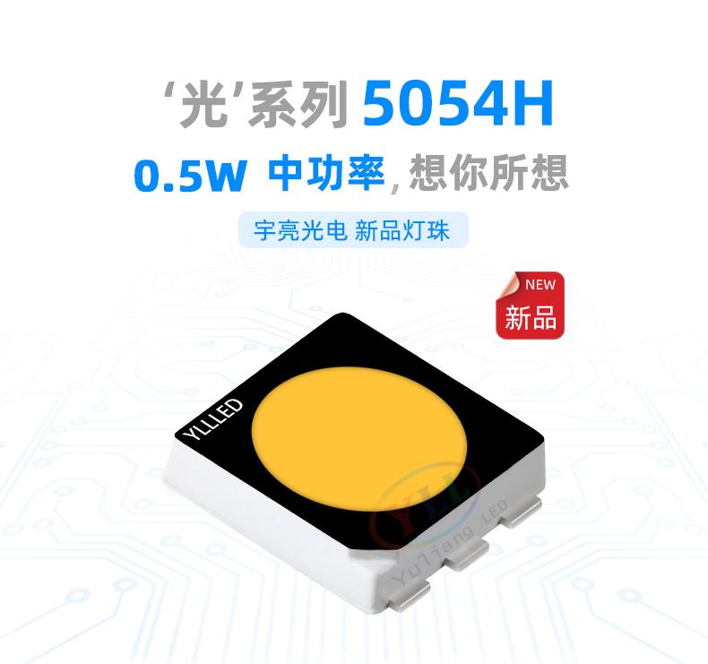 光系列5054H,CREE led芯片灯珠