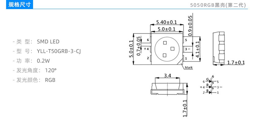防水二代黑壳5050RGB晶元芯片灯珠规格