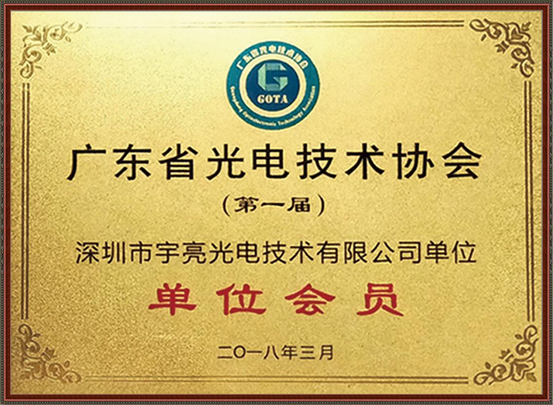 广东省光电技术协会-单位会员