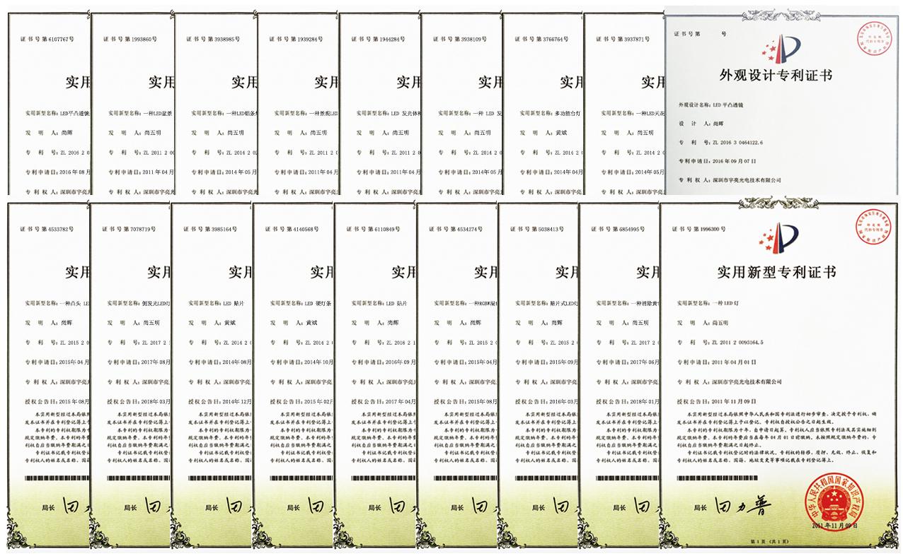宇亮光电技术有限公司专利号查询