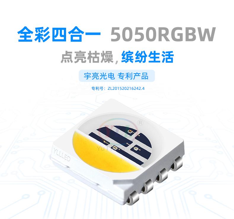 全彩四合一5050RGBW LED灯珠