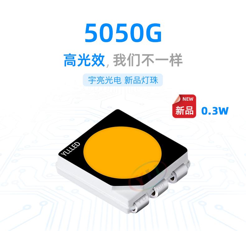 三防系列5050G led灯珠