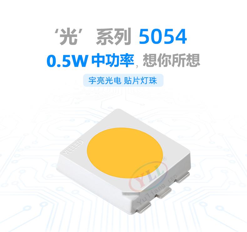光系列5054 LED灯珠