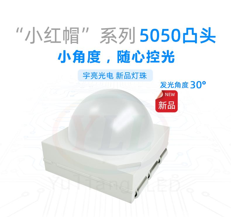 5050凸头30度C.jpg