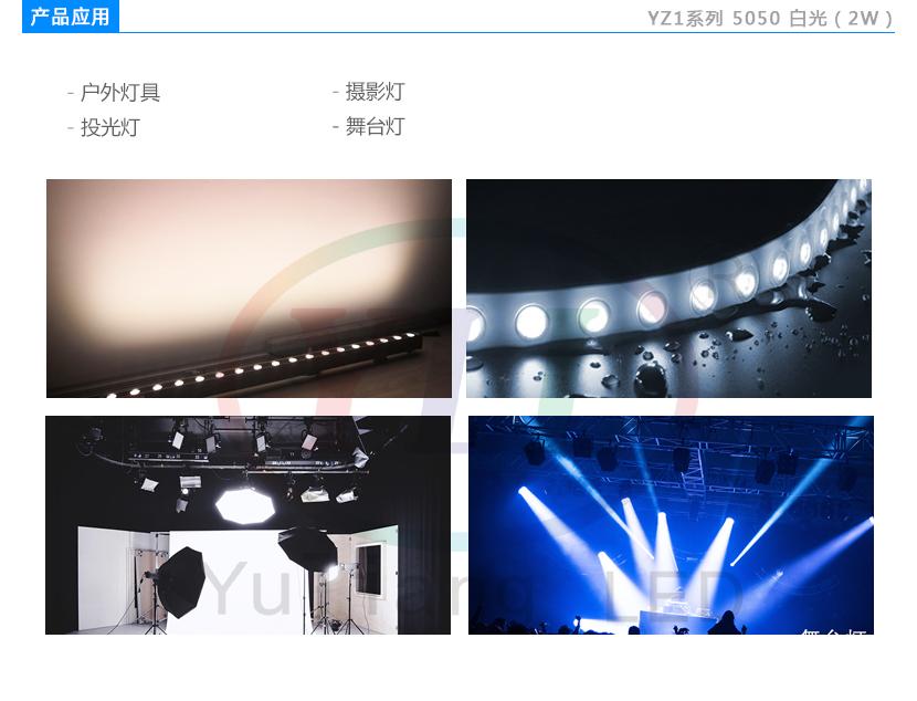 YZ白光产品应用.jpg