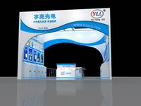 宇亮光电诚邀您参观2017广州国际照明展览会