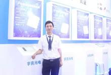 宇亮光电争做国际化中高端LED领军企业!