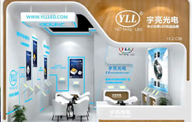 宇亮光电邀请函——2018年广州国际照明展览会(光亚展)