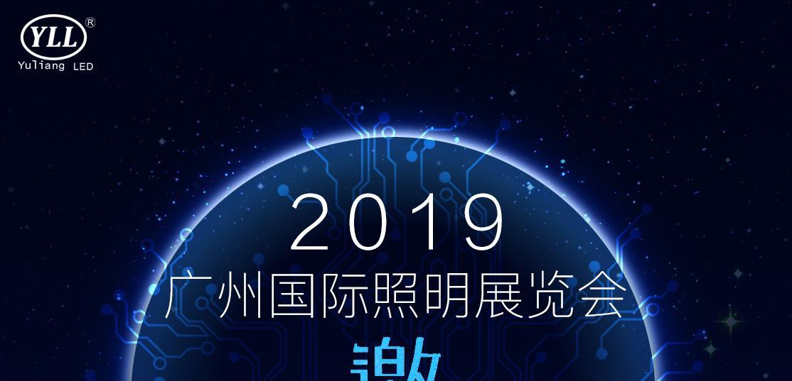 2019年广州国际照明展观展攻略及宇亮光电邀请函