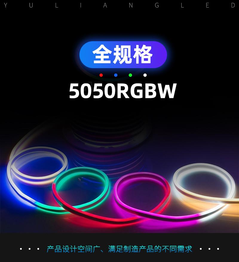 50RGBW_01.jpg
