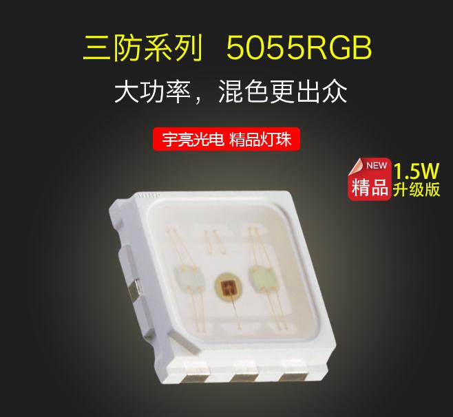 1.5w5055RGB升级.jpg