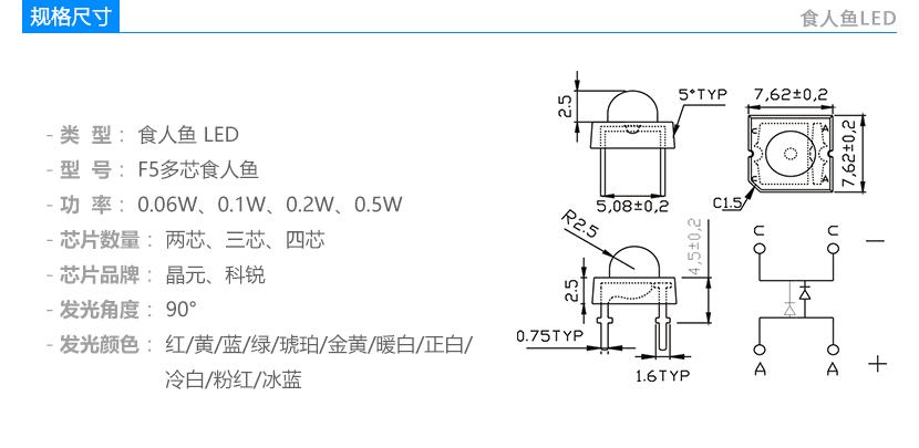 5mm多芯食人鱼灯珠规格