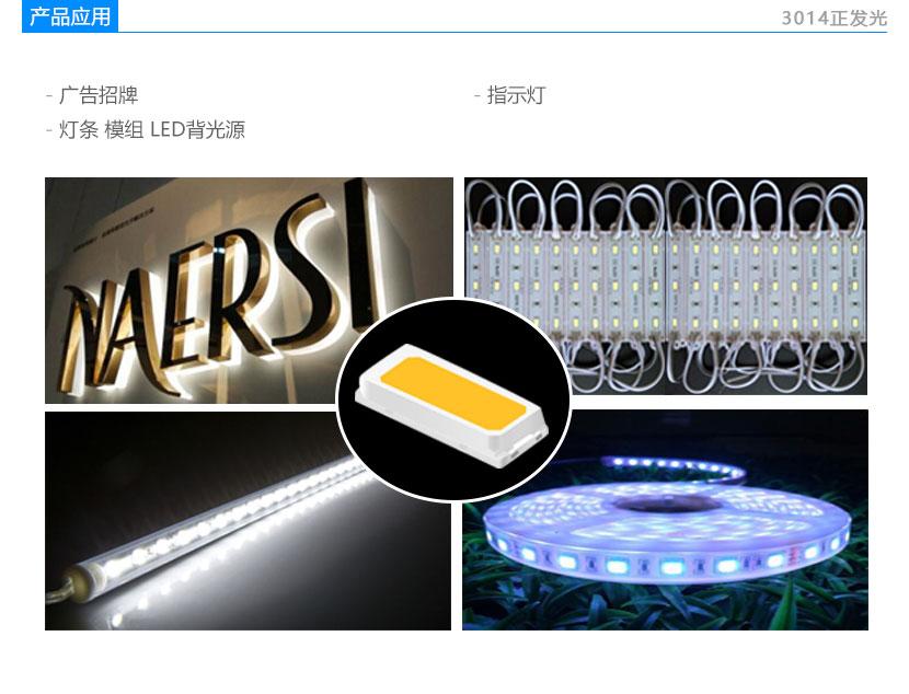 3014正发光白光贴片LED灯珠应用