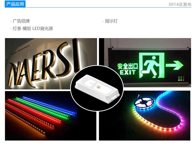 3014正发光单色光贴片LED规格应用