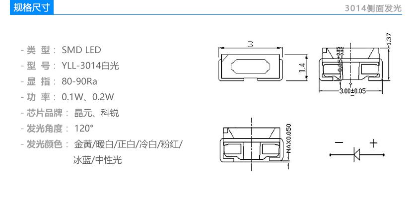 单色光3014侧发光贴片LED规格