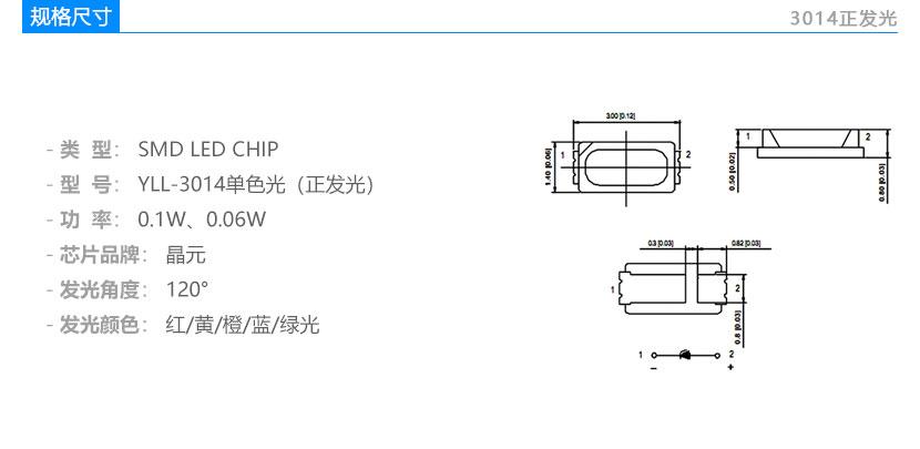 3014正发光单色光贴片LED规格
