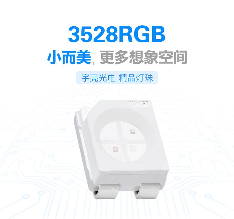 3528RGB.jpg