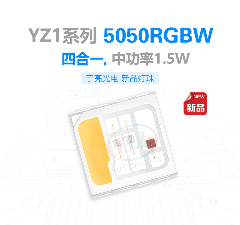 YZ1系列中功率1.5W5050RGBW贴片led