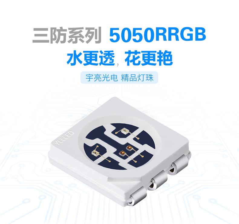 5050RRGB-.jpg