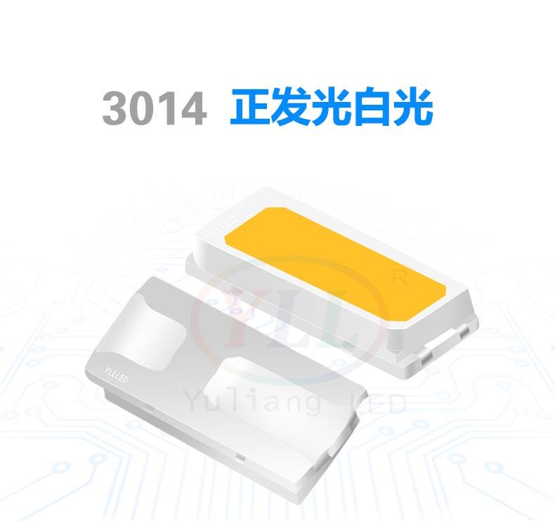3014正发光白光led,0.1、0.2W高亮度、散热快