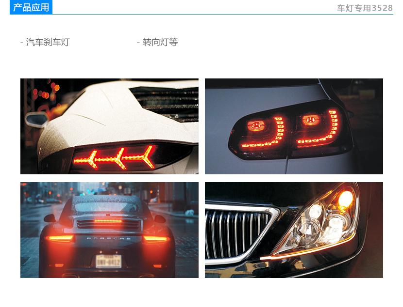 车用3528白光led产品应用