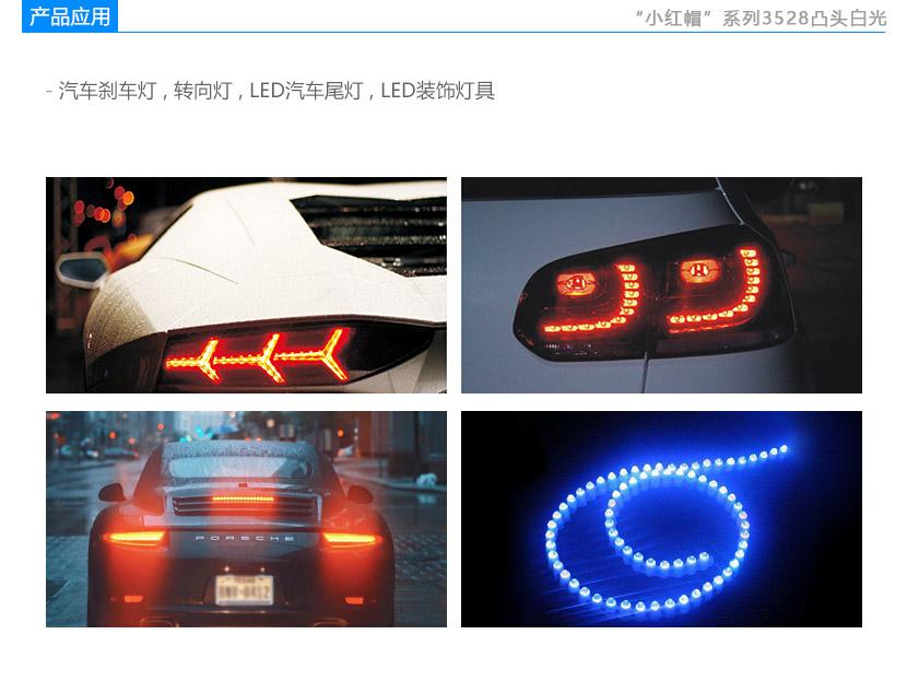 3528凸头白光led产品应用
