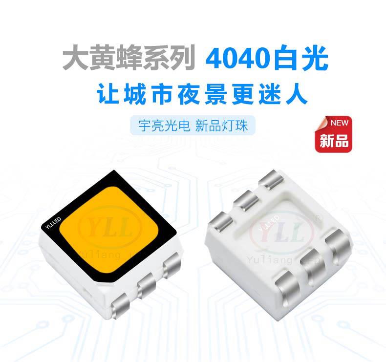 大黄蜂系列4040白光led灯珠