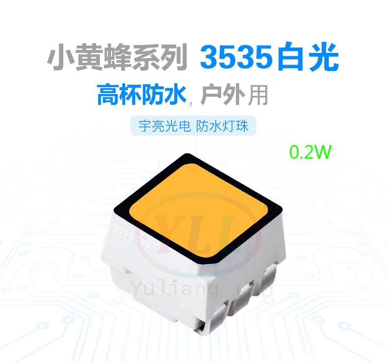 小黄蜂系列3535白光led_0.2W高杯防水、户外专用、贴片led