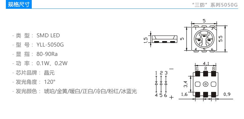 三防系列5050G白光led规格