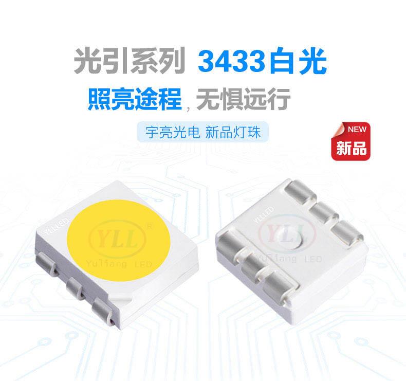 光引系列3433白光led_0.5W中功率、高亮度车用白光贴片led