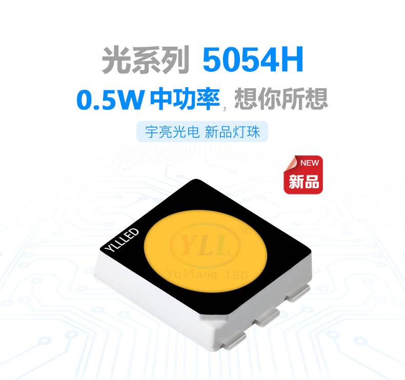 光系列5054H白光led_0.5W中小功率_高亮度led灯珠
