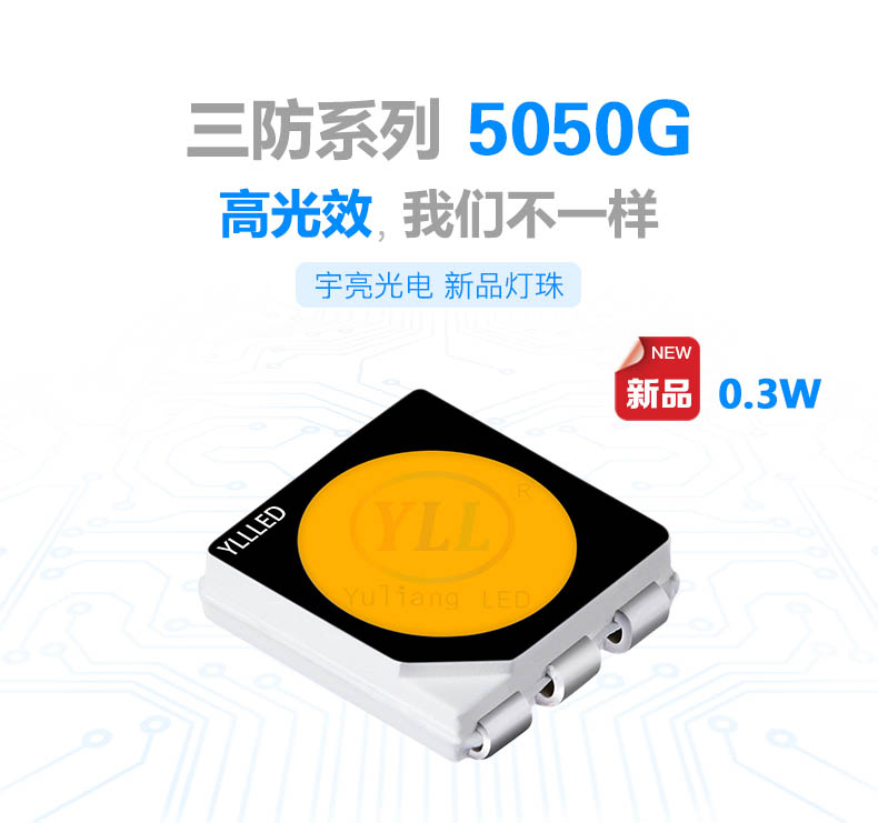 三防系列5050G白光led