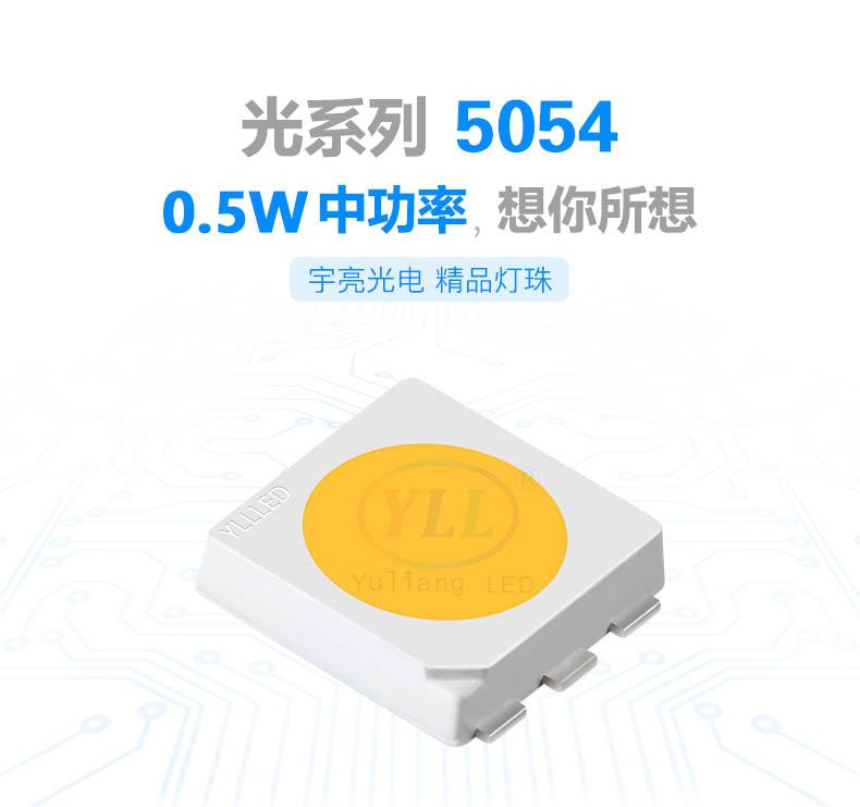 光系列5054白光led_0.2、0.5W中小功率贴片led