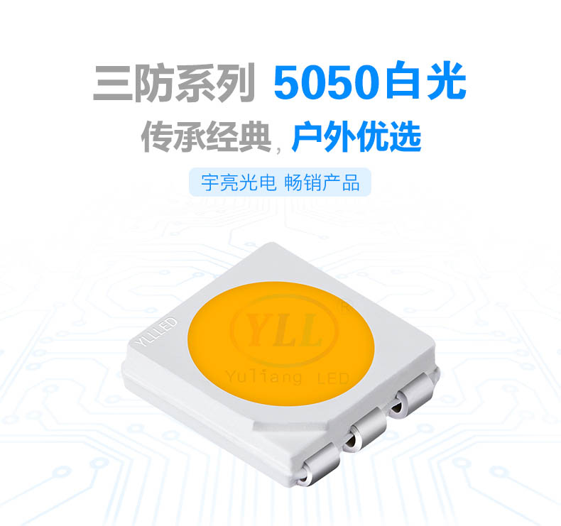 5050三防系列白光led