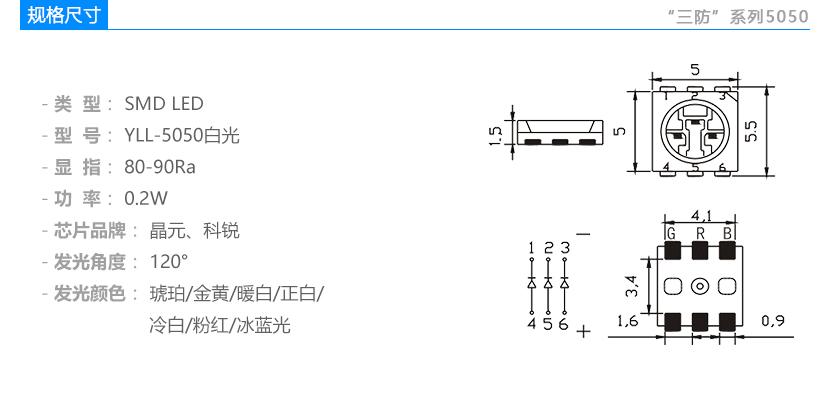 5050三防系列白光led规格