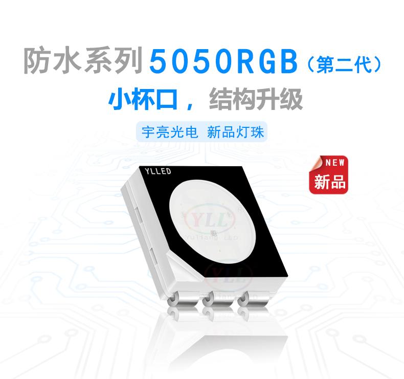 防水二代黑壳5050RGB灯珠,5050LED,5050贴片