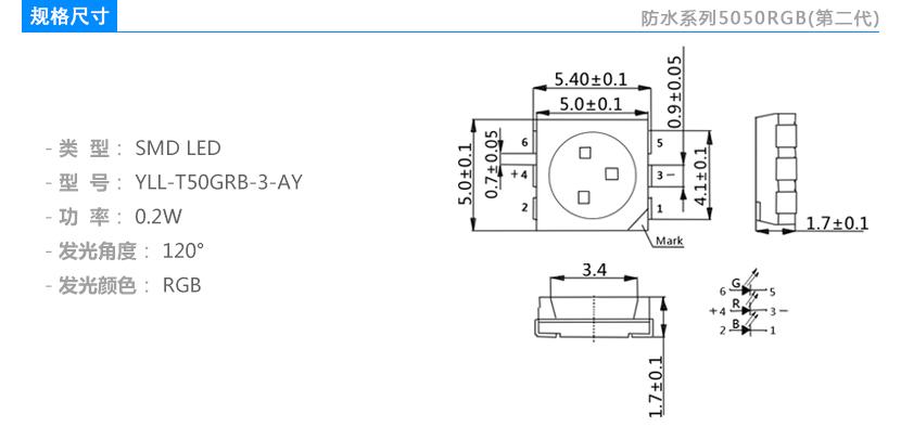 白壳防水二代5050RGB灯珠,贴片5050LED规格