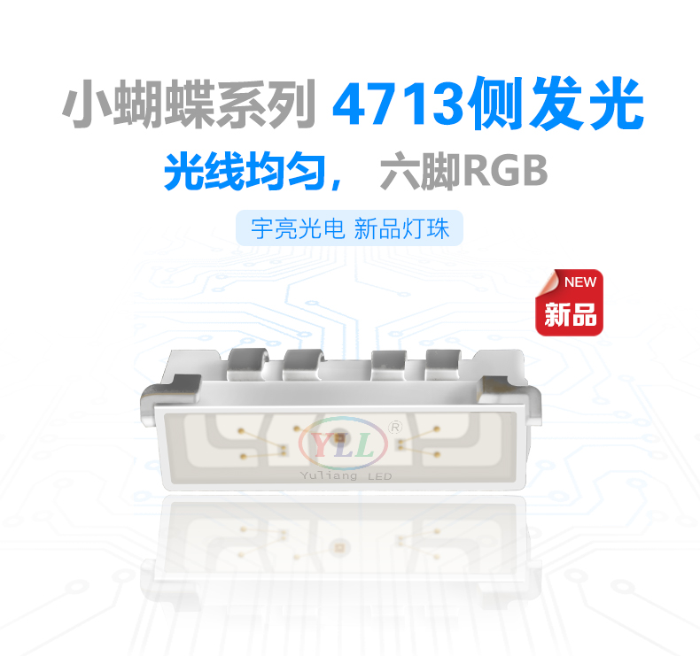 小蝴蝶系列4713侧发光RGB灯珠